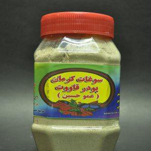 سوغات کرمان پودر قاووت